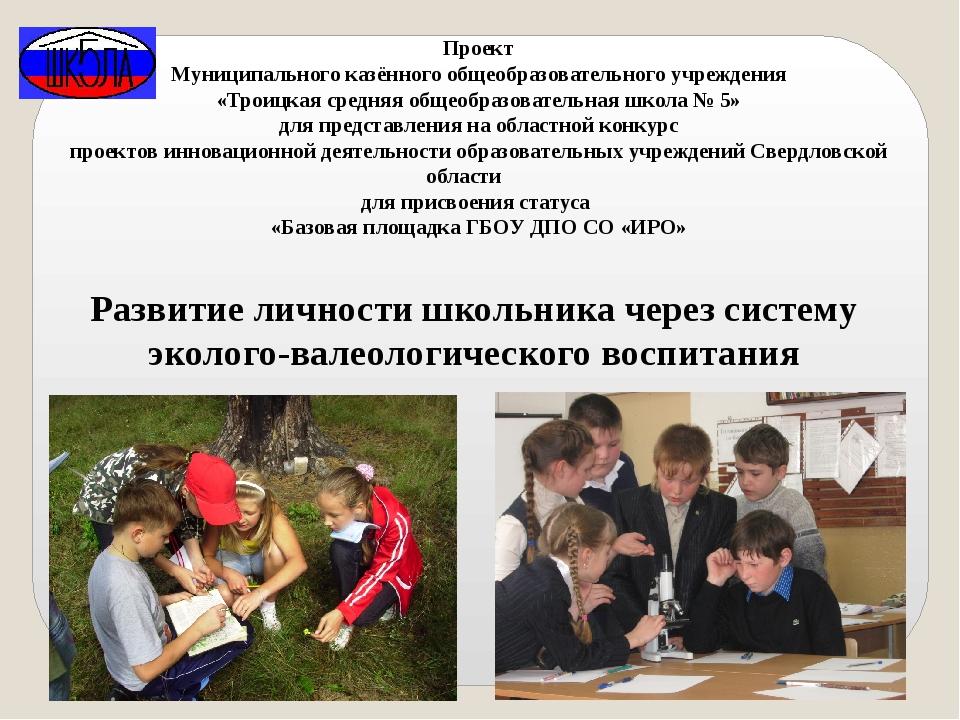 Проект Муниципального казённого общеобразовательного учреждения «Троицкая ср...