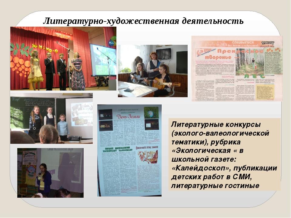 Литературно-художественная деятельность Литературные конкурсы (эколого-валео...