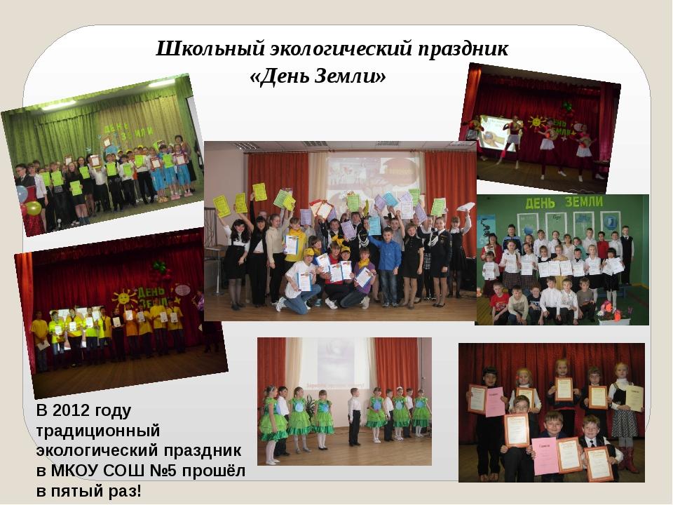 В 2012 году традиционный экологический праздник в МКОУ СОШ №5 прошёл в пятый...