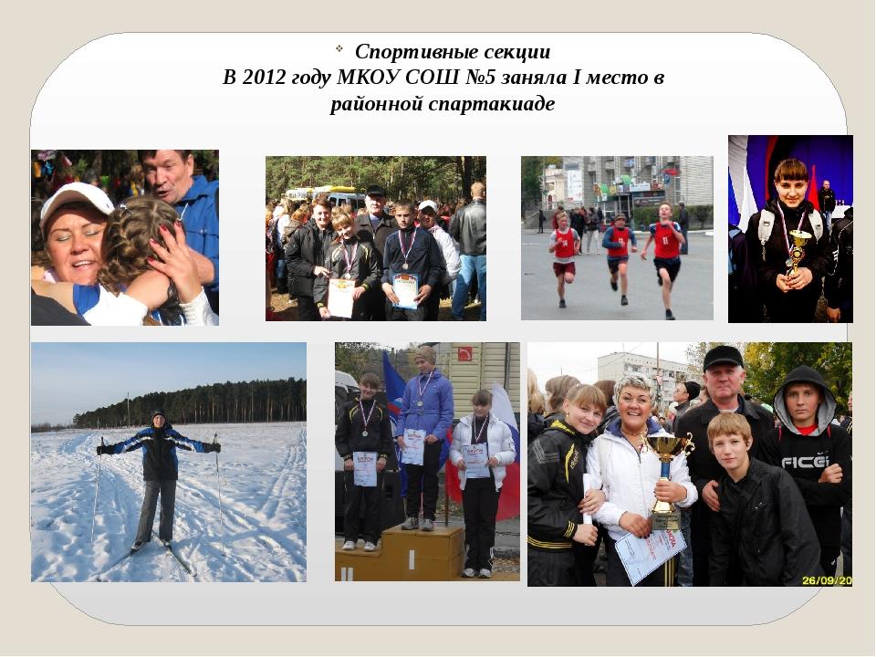 Спортивные секции В 2012 году МКОУ СОШ №5 заняла I место в районной спартакиаде