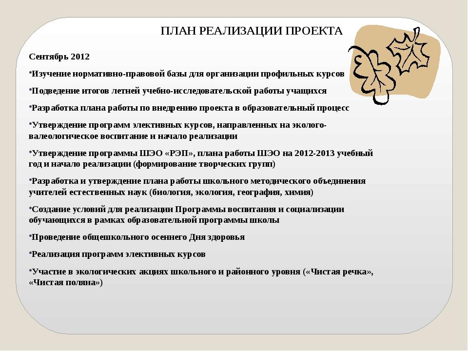 ПЛАН РЕАЛИЗАЦИИ ПРОЕКТА Сентябрь 2012 Изучение нормативно-правовой базы для...