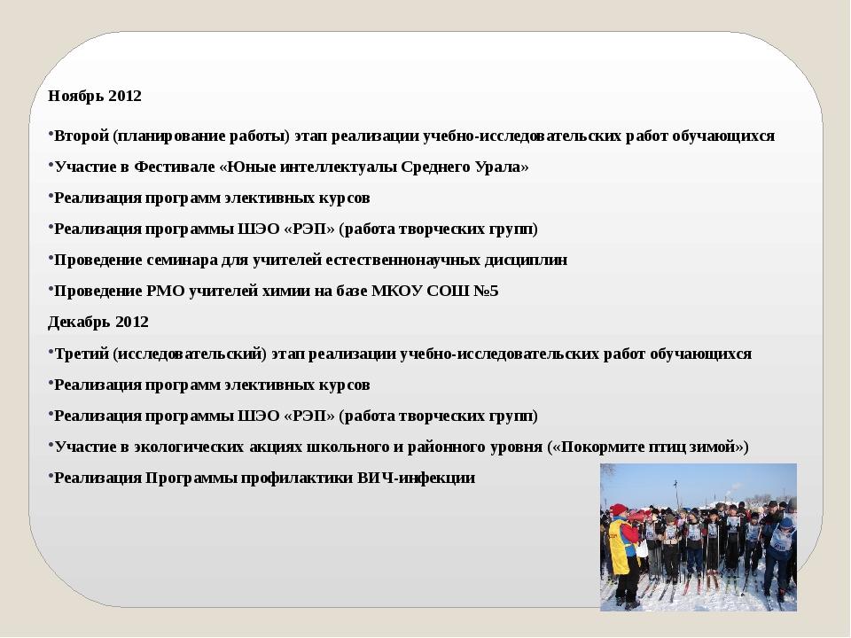 Ноябрь 2012 Второй (планирование работы) этап реализации учебно-исследователь...