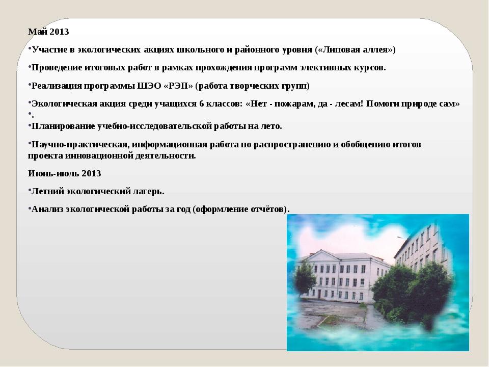 Май 2013 Участие в экологических акциях школьного и районного уровня («Липова...