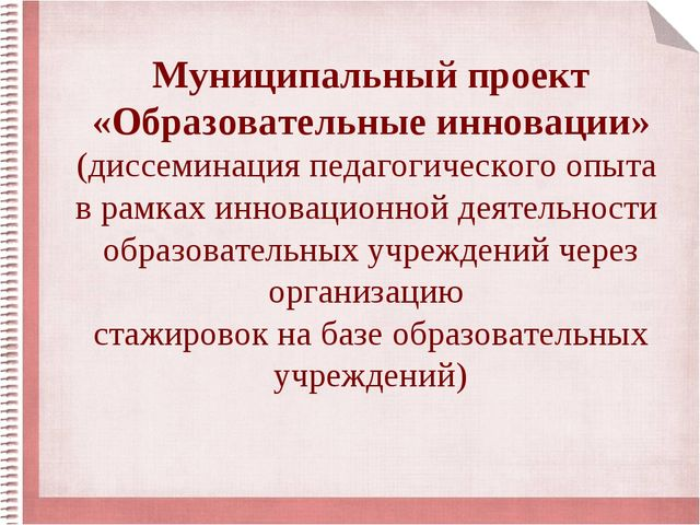 Муниципальный проект «Образовательные инновации» (диссеминация педагогическог...