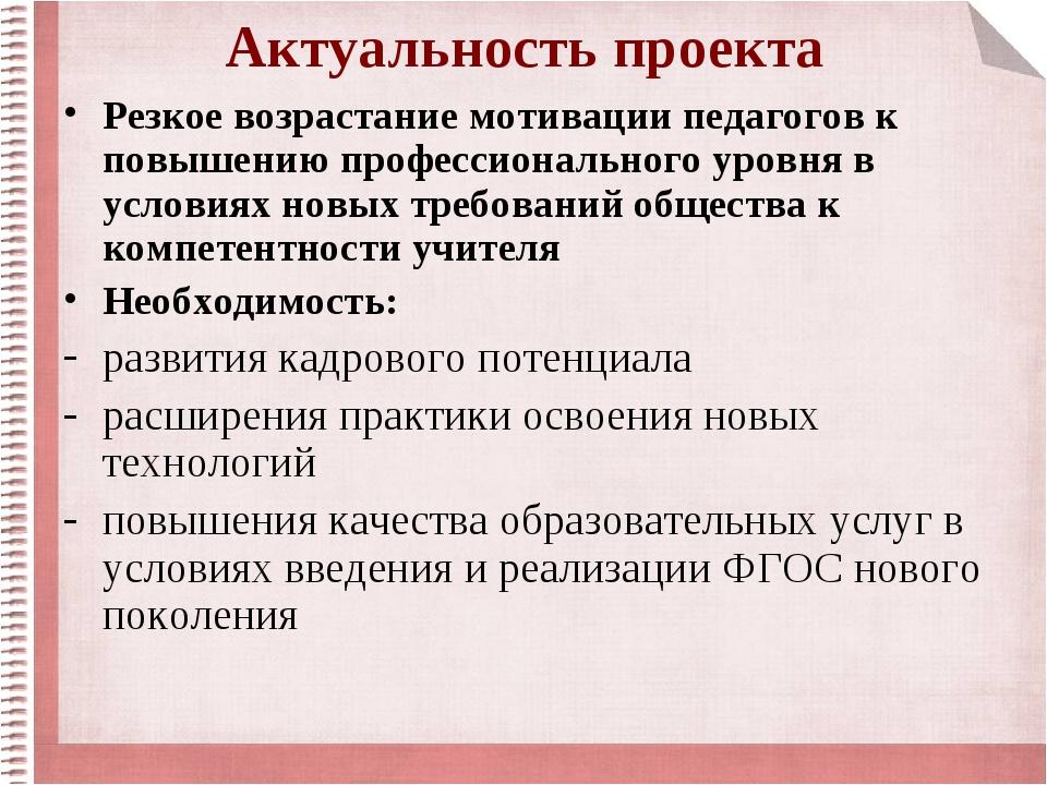 Актуальность проекта Резкое возрастание мотивации педагогов к повышению профе...