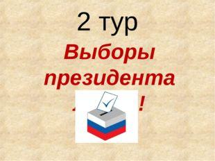 2 тур Выборы президента лицея!