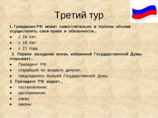 Третий тур 1. Гражданин РФ может самостоятельно в полном объеме осущест