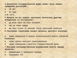 4.Депутатом Государственной Думы может быть избран гражданин, достигши