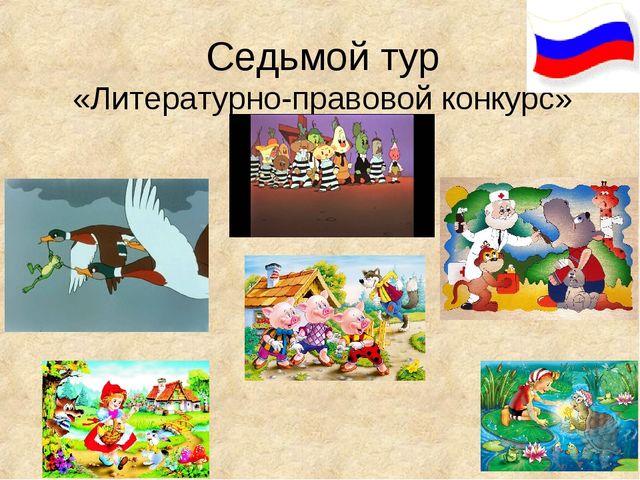 Седьмой тур «Литературно-правовой конкурс»
