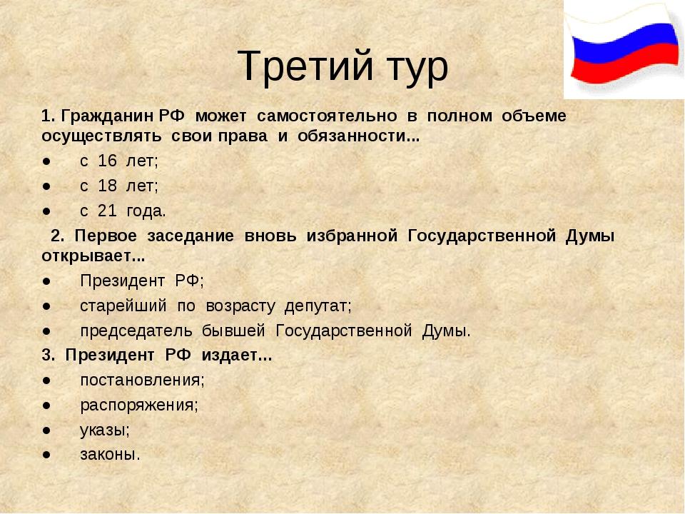 Третий тур 1. Гражданин РФ может самостоятельно в полном объеме осущест...