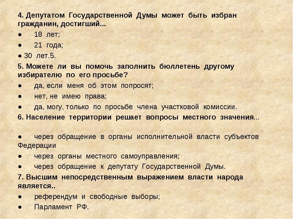 4.Депутатом Государственной Думы может быть избран гражданин, достигши...