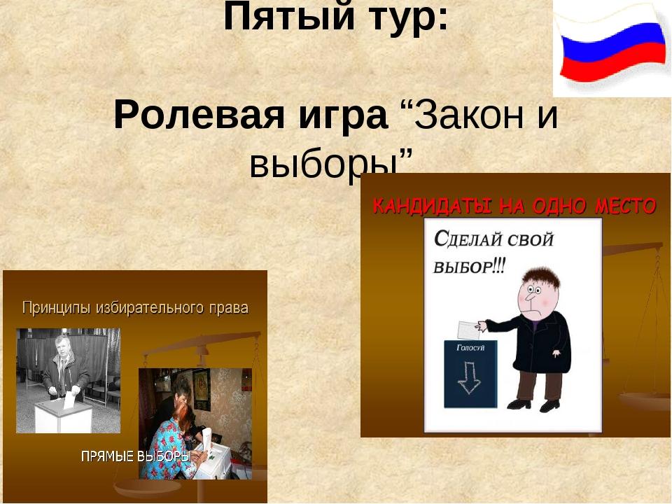 """Пятый тур: Ролевая игра """"Закон и выборы""""."""