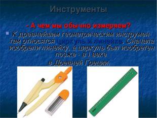 Инструменты - А чем мы обычно измеряем? К древнейшим геометрическим инструмен