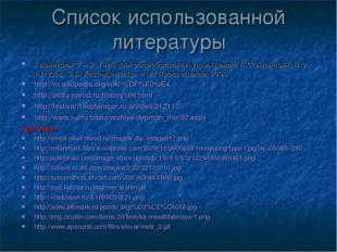 Список использованной литературы Геометрия, 7 – 9: Учеб. для общеобразоват. у