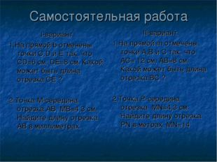 Самостоятельная работа I-вариант 1.На прямой b отмечены точки C,D и E так, чт