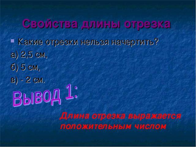 Свойства длины отрезка Какие отрезки нельзя начертить? а) 2,5 см, б) 5 см, в)...