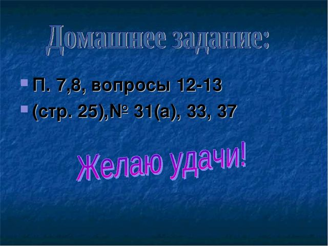 П. 7,8, вопросы 12-13 (cтр. 25),№ 31(а), 33, 37