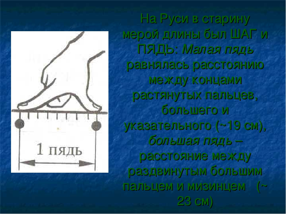 На Руси в старину мерой длины был ШАГ и ПЯДЬ: Малая пядь равнялась расстояни...