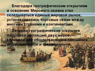 Благодаря географическим открытиям и освоению Мирового океана стал складыват