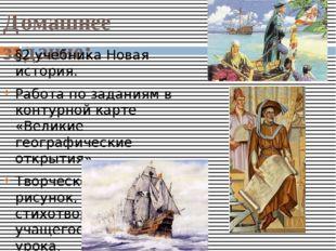 Домашнее задание: §2 учебника Новая история. Работа по заданиям в контурной к