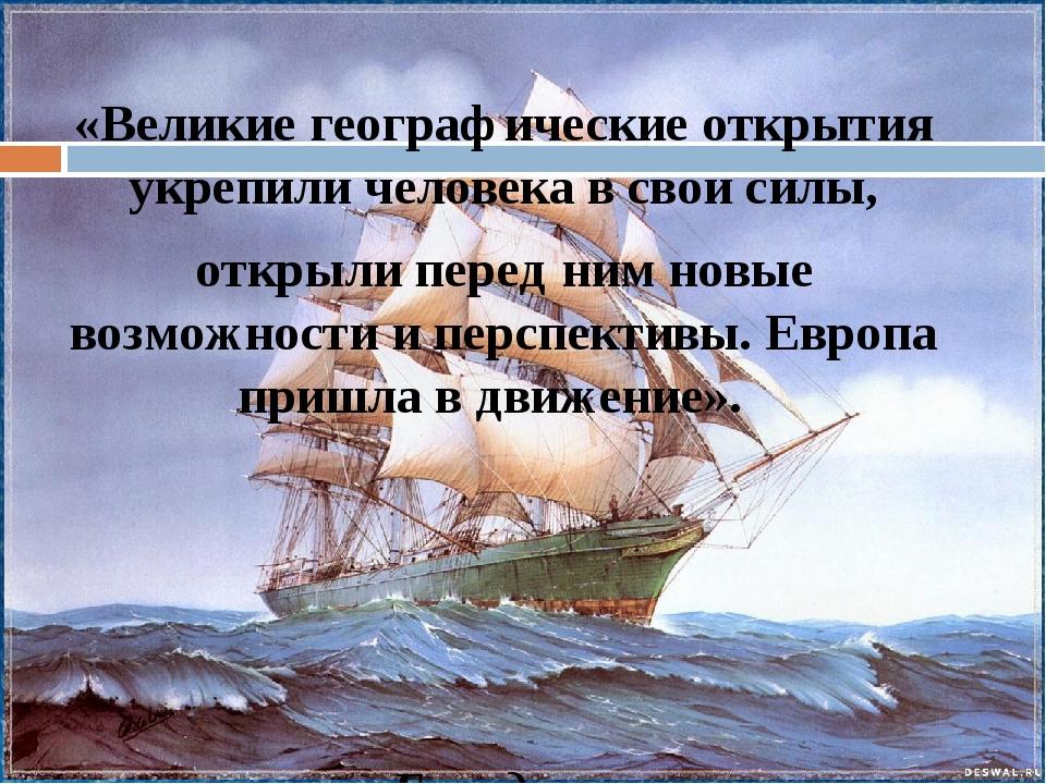 «Великие географические открытия укрепили человека в свои силы, открыли пере...