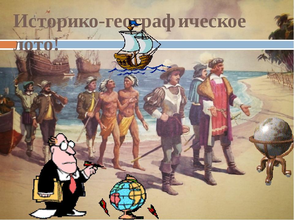 Историко-географическое лото!