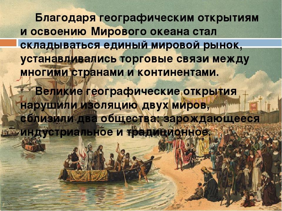 Благодаря географическим открытиям и освоению Мирового океана стал складыват...