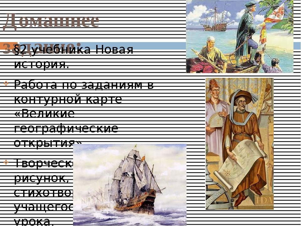 Домашнее задание: §2 учебника Новая история. Работа по заданиям в контурной к...