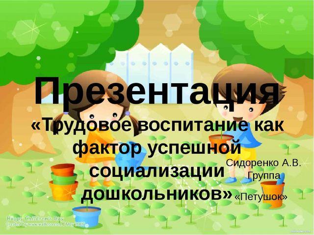 Презентация «Трудовое воспитание как фактор успешной социализации дошкольнико...