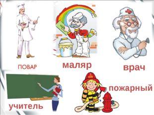 маляр учитель врач пожарный