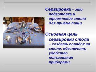 Сервировка – это подготовка и оформление стола для приёма пищи. Основная цель