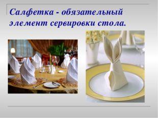 Салфетка - обязательный элемент сервировки стола.
