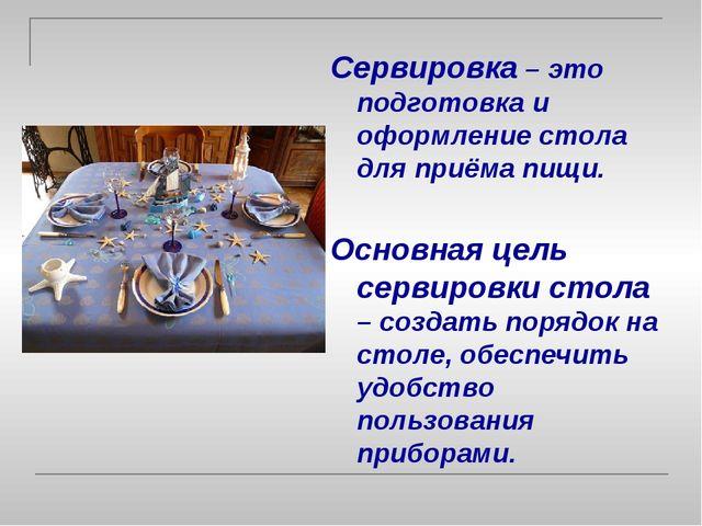 Сервировка – это подготовка и оформление стола для приёма пищи. Основная цель...