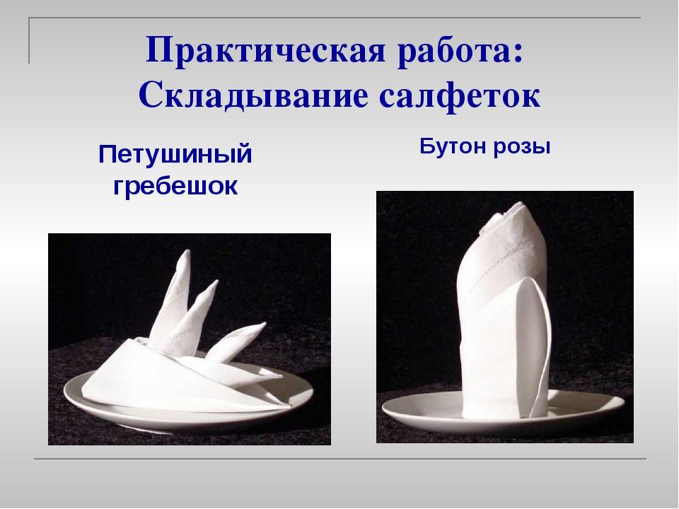 Практическая работа: Складывание салфеток Петушиный гребешок Бутон розы