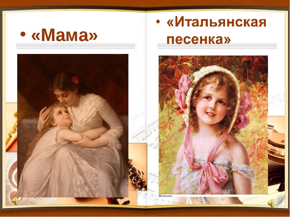 «Мама»