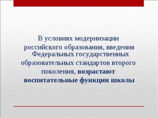В условиях модернизации российского образования, введения Федеральных государ