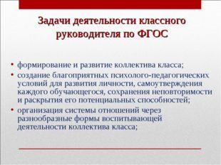 Задачи деятельности классного руководителя по ФГОС формирование и развитие ко