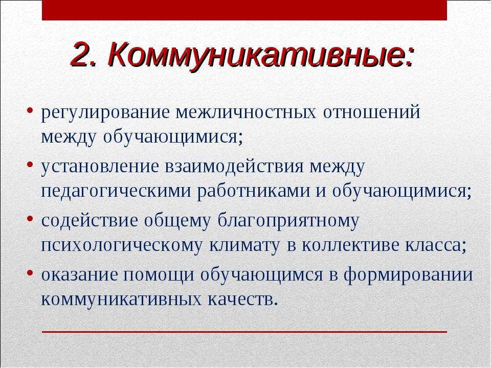 2. Коммуникативные: регулирование межличностных отношений между обучающимися;...