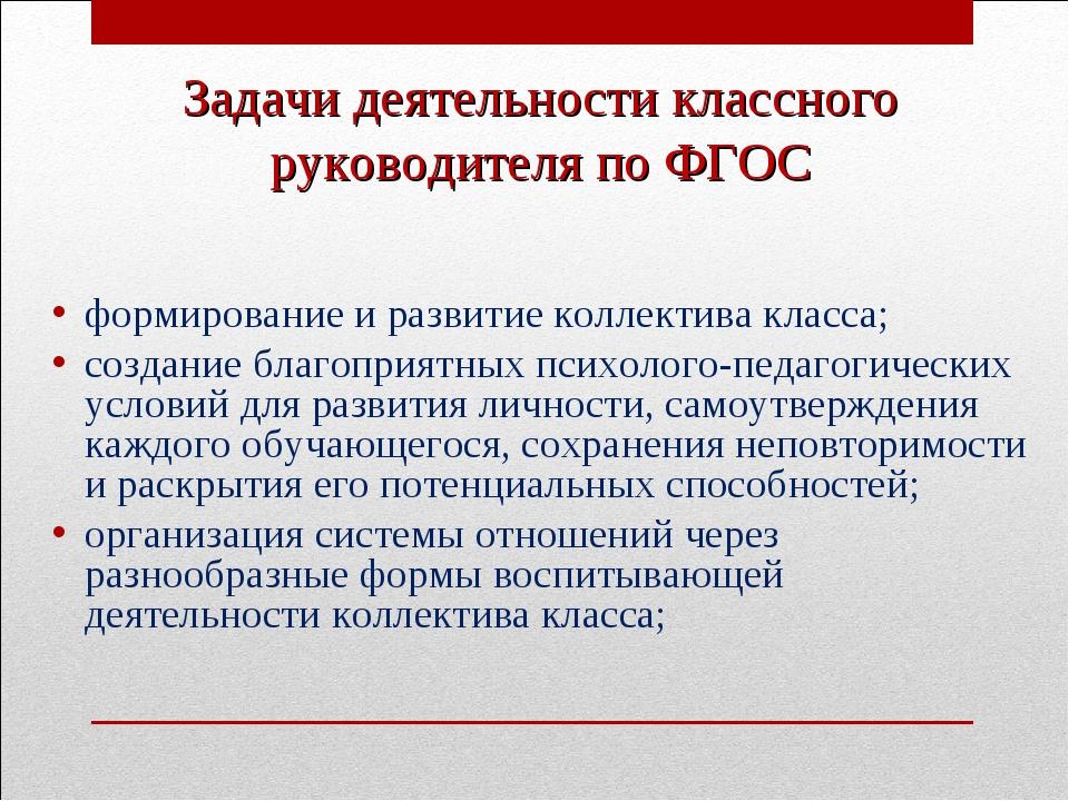 Задачи деятельности классного руководителя по ФГОС формирование и развитие ко...