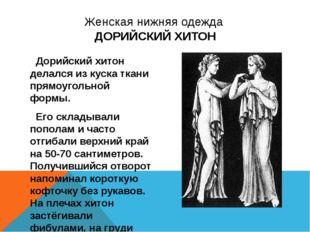 Женская нижняя одежда ДОРИЙСКИЙ ХИТОН Дорийский хитон делался из куска ткани