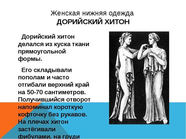 Женская нижняя одежда ДОРИЙСКИЙ ХИТОН Дорийский хитон делался из куска ткани...