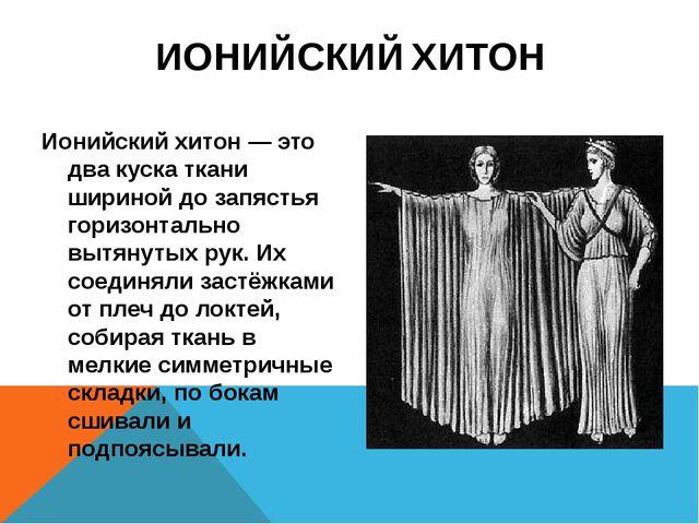 ИОНИЙСКИЙ ХИТОН Ионийский хитон — это два куска ткани шириной до запястья гор...