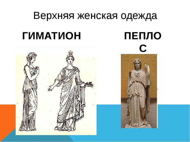Верхняя женская одежда ГИМАТИОН ПЕПЛОС