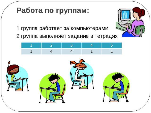 Работа по группам: 1 группа работает за компьютерами 2 группа выполняет задан...
