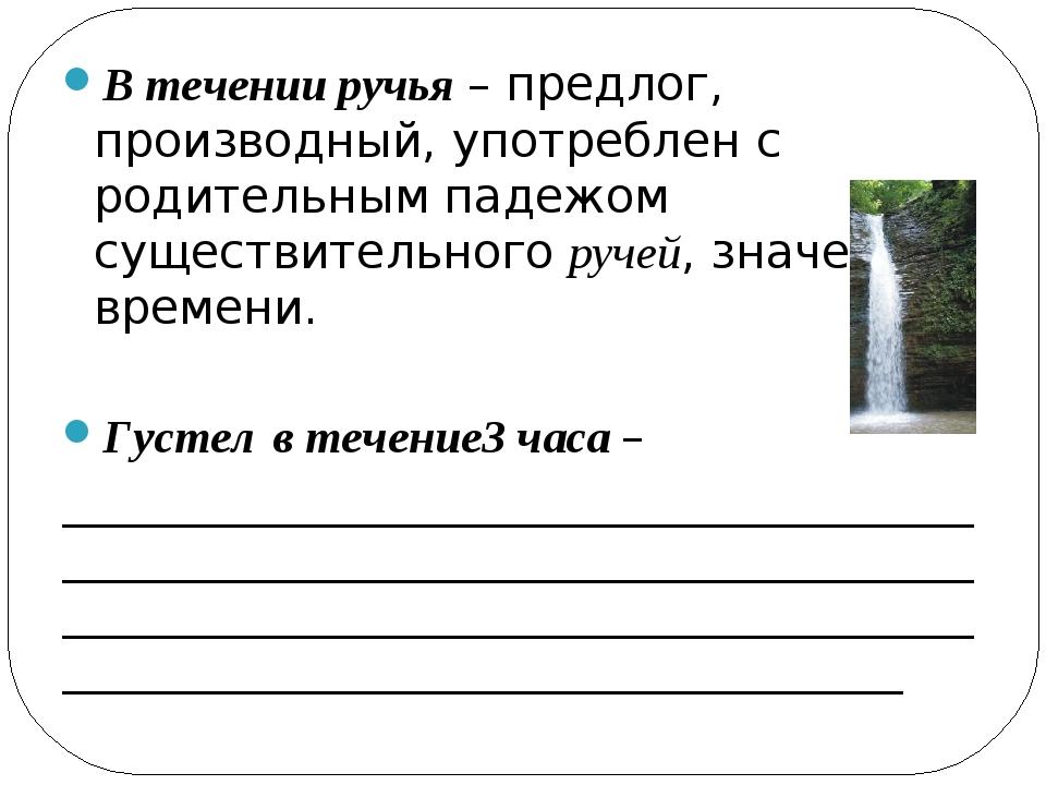 В течении ручья – предлог, производный, употреблен с родительным падежом суще...