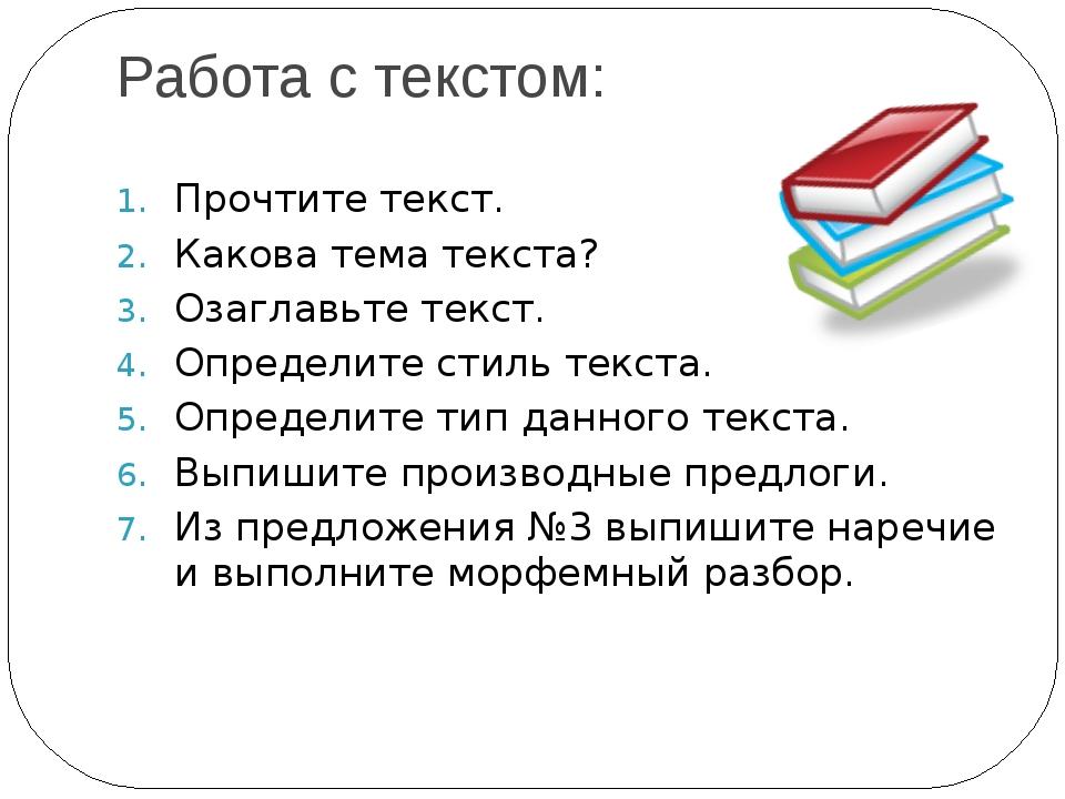 Работа с текстом: Прочтите текст. Какова тема текста? Озаглавьте текст. Опред...