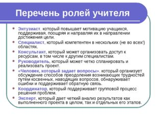 Перечень ролей учителя Энтузиаст, который повышает мотивацию учащихся, поддер