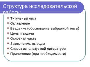 Структура исследовательской работы Титульный лист Оглавление Введение (обосно