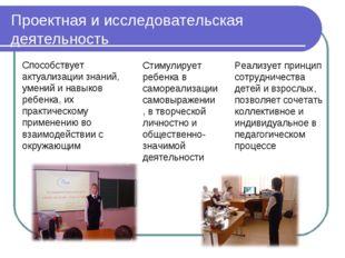 Проектная и исследовательская деятельность Способствует актуализации знаний,