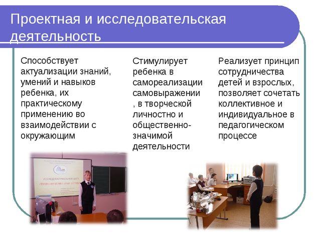 Проектная и исследовательская деятельность Способствует актуализации знаний,...